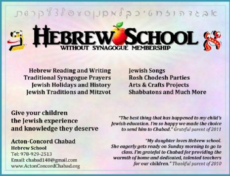 Hebrew School Card.jpg