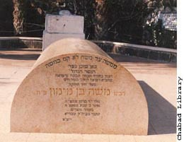 """Rambam's tomb in Tiberias, Israel. On the stone is the epitaph """"From Moshe to Moshe there arose none like Moshe"""""""