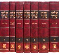 "Le Choul'hane Aroukh ""Harav"", en 7 volumes - Credit photo: Kehot"