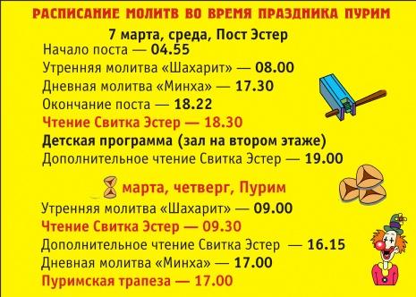 Расписание Пурима_5772.jpg