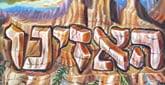 Torah Portion: Haazinu