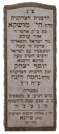 The Rebbetzin's tombstone. At the bottom there is a memorial for her sister Sheina who was murdered by the Nazis