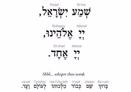 32. Shema & Baruch Shem - Jewish Music - Audio