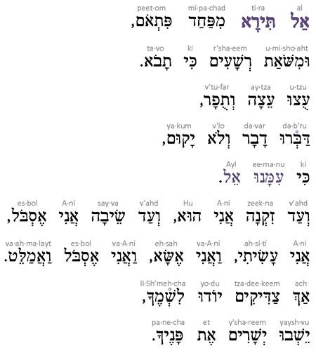 64. Al Tirah Song - Jewish Music