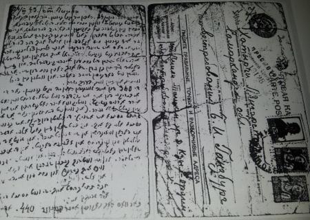 A postcard from Rabbi Levi Yitzchak Schneerson to the Gansburg family.