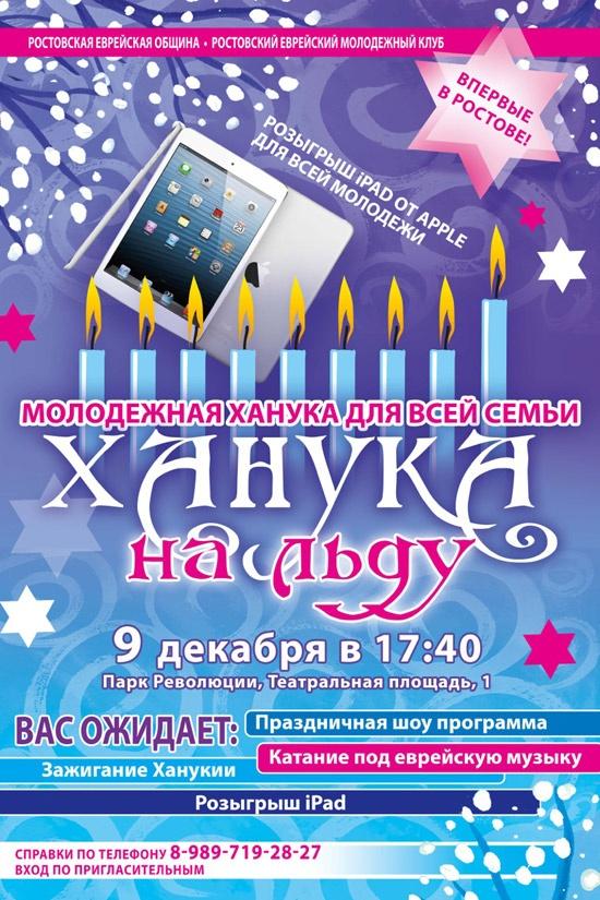 молодежная Ханука.jpg