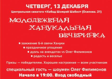 Ханука-party_red.jpg