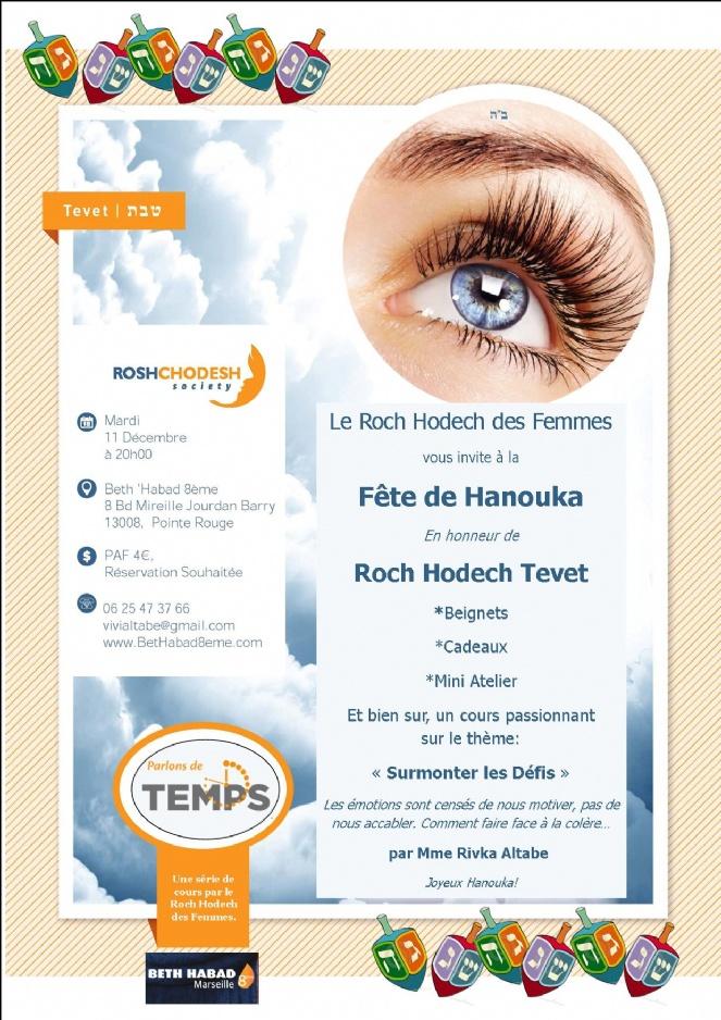 Roch Hodech Tevet Affiche.jpg