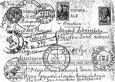 """Cartão postal enviado por Rabi Levi Yitschac e Rebetsin Chana ao filho mais velho, Rabi Menachem Mendel, em 1943. O cartão foi enviado de Chi'ili, Cazaquistão, para o Brooklyn, Nova York. Embora carimbado com """"Expresso"""", o cartão levou mais de três meses para chegar."""