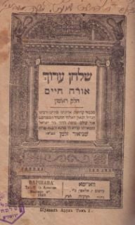 1895 edition of the Shulchan Aruch ha-Rav.