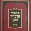 Living with the Times: Rabbi Schneur Zalman of Liadi's Oral Teachings