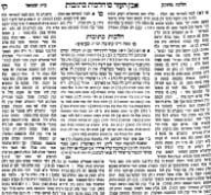 A page from Rabbi Yosef Caro's Shulchan Aruch, with the glosses of Rabbi Moshe Isserles and other commentaries.