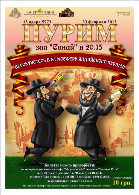Purim new (1).jpg