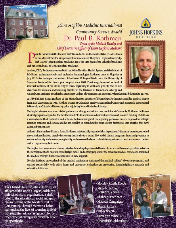 ChabadJohnsHopkins-DinnerInvitation5773-DrPaulRothman.jpg