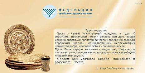 песах_13_2.jpg