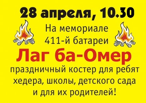 Лаг-ба-Омер_5773_школа.jpg