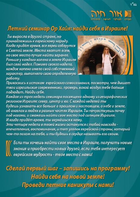 or haya_summer_seminarl2013-01.jpg