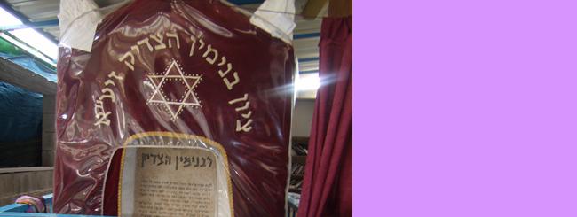 Send-a-Prayer: Benjamin the Tzadik
