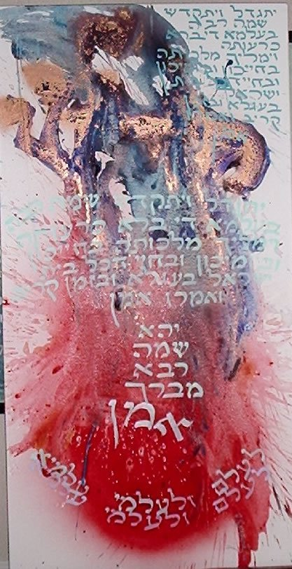 """""""הקדיש"""". ציורו של פרד ספינוביץ"""