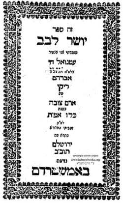 The title page of Yosher Levav