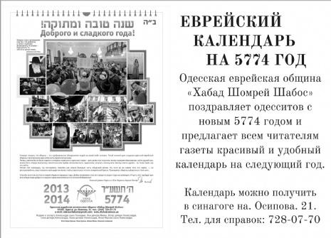 Про календарь в газету.jpg