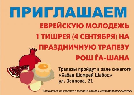 Молодежная трапеза в Рош-Ашана.jpg