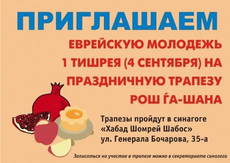 Молодежная трапеза в Рош-Ашана_поскот.jpg