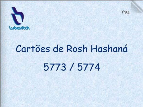 Concurso de Cartoes de Shana Tova.JPG