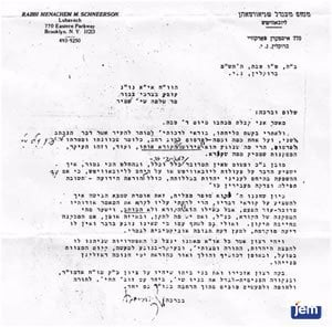 Copy of the Rebbe's letter to Shamir. Click to enlarge