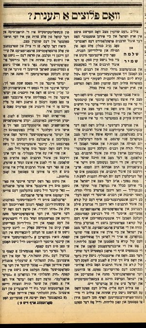Copy of the Shamir's article. Click to enlarge