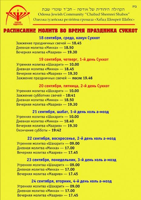 Расписание осенних праздников_03_5774.jpg