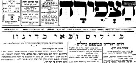 """""""Beilis Vindicated!"""" The front page of the Jewish daily Ha-Tzefirah celebrated the verdict but took note of its ambiguities."""