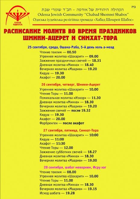 Расписание осенних праздников_04_5774.jpg