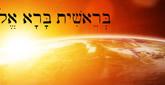 Torah Portion: Bereshìt