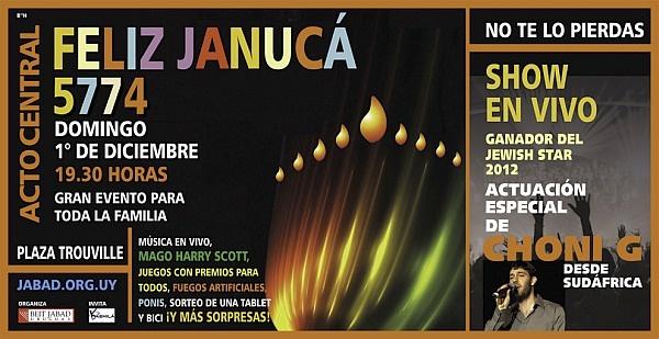 Januca 5774.jpg