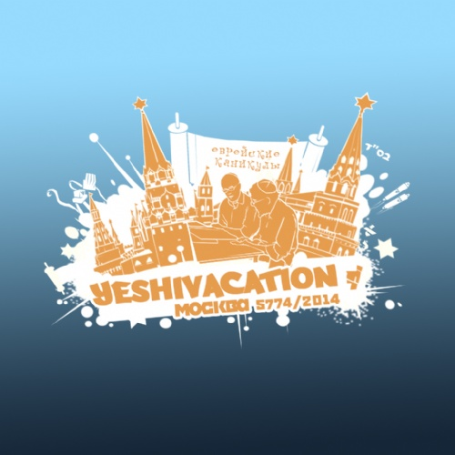 kreml yeshivac.jpg