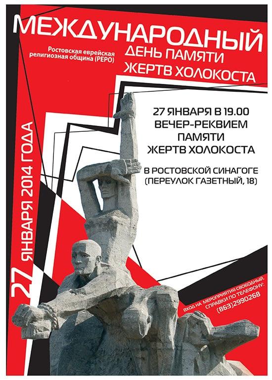 Плакат День Холокоста 2014-сайт.jpg