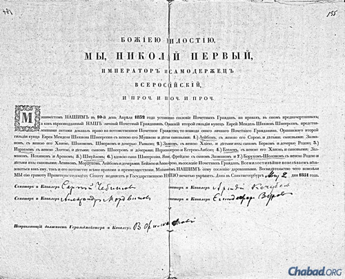 """Copy of the certificate bestowing Hereditary Honored Citizen upon the Tzemach Tzedek and his descendants, signed by five officials and members of the Russian Senate: """"In our order of April 10, 1832, we established the title of Honored Citizen, with the accompanying rights. """"Since the faithful Honored Citizen, the Jew Mendel son of Shachna Schneerson, merchant of the second guild, has proven through documents his right to the title Hereditary Honored Citizen, the citizen, the Jew Mendel son of Shachna Schneersohn and his wife Mushka, and their children… shall be raised to the status of Hereditary Honored Citizen. Now by our order, all his descendants may make use of all privileges granted by this title, just as he himself can."""" (Photo: JEM)"""