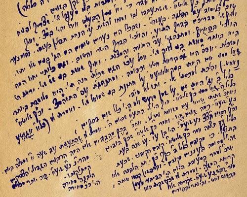 Fac-similé du journal personnel du grand-père du Rabbi retranscrivant la bénédiction de Rabbi Chalom DovBer de Loubavitch pour la Bar Mitsva du Rabbi. Crédit: JEM.