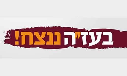 """In Hebrew, the phrase is just three words long: Beezrat Hashem ninatzeach! Written in short form, the first two words contract to also be read as, """"In Gaza."""" Thus, the double catchphrase: """"With G-d's help, we will prevail!"""" and """"We will prevail in Gaza!"""""""