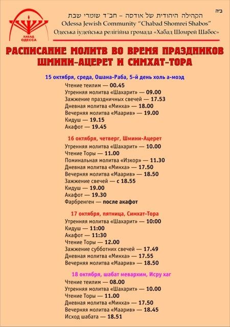 Расписание осенних праздников_04_5775.jpg
