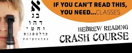 Hebrew Crash Course.jpg