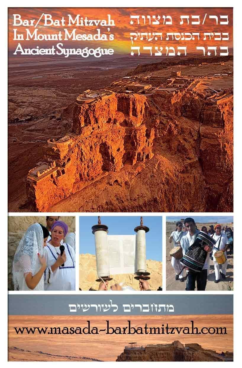 The Masada Experience...jpg
