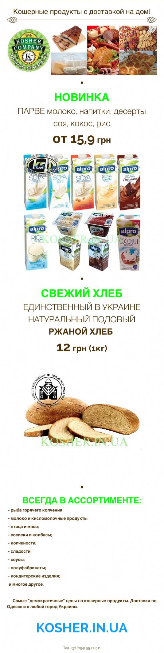Кошерные продукты. Новинка ПАРВЕ молоко напитки десерты. Соя Кокос Рис.png