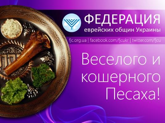 ФЕОУ-Поздравление-с-Песахом-5775-РУС.jpg