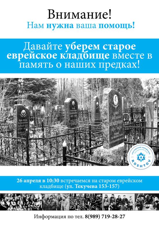 кладбище уборка_сайт.jpg