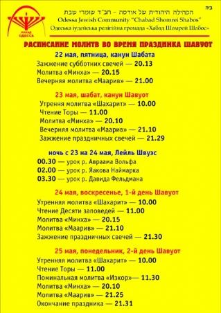 Расписание Шавуота_5775.jpg