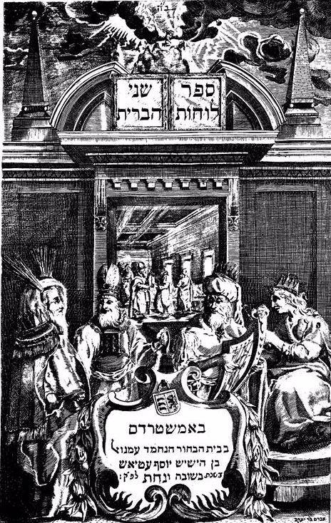 """דף השער של ספר שני לוחות הברית בדפוס אמסטרדם תנ""""ח"""