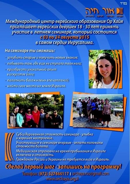 or haya_summer_seminarl2015-01.jpg