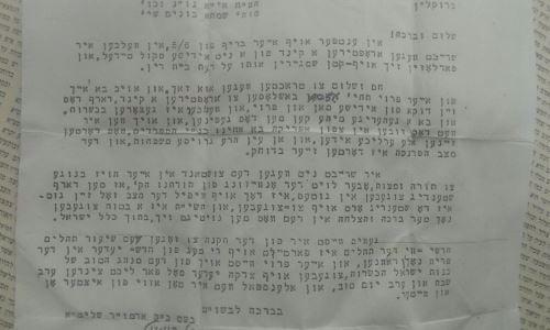 צילום המכתב